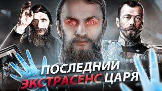 Григорий Распутин - миф о великом старце, целителе, предсказателе