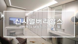 신사멀버리힐스 오피스텔 내부영상공개(Luxury Apa…