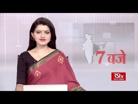 Hindi News Bulletin   हिंदी समाचार बुलेटिन – May 16, 2019 (7 pm)