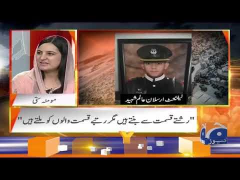 Arsalan Shaheed Ki Shahadat Ke 2 Mah Baad Unke Walid Bhi Wafaat Pagai