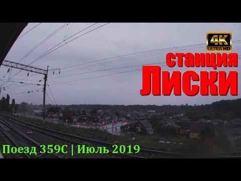 Вечер. Дождь. Станция Лиски из окна поезда | Пухово — Бодеево