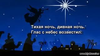 ❆ ТИХАЯ НОЧЬ ДИВНАЯ НОЧЬ ❆ Silent night! Holy night!
