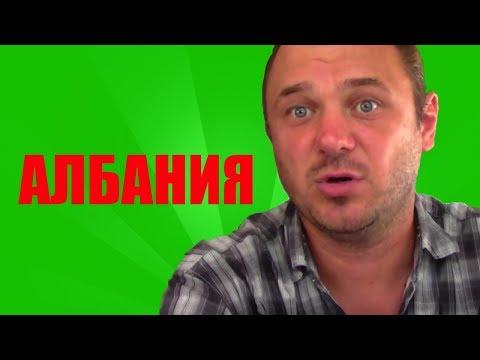 Беседы об Албании