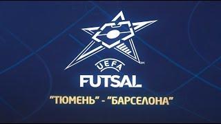 Лига чемпионов УЕФА по мини футболу МФК Тюмень Барселона
