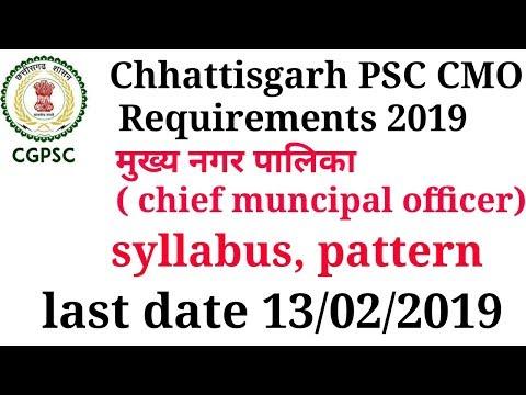 Chhattisgarh  PSC CMO  Recruitment 2019 ||   मुख्य नगर पालिका अधिकारी  CMO || Chief muncipal offiser