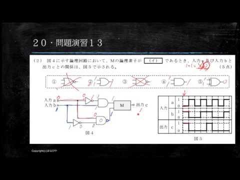 【工事担任者試験】論理回路20 問題演習13