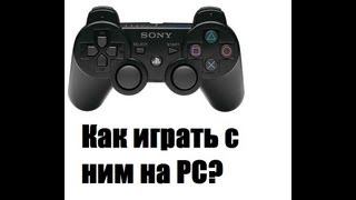 ��� ���������� ������� PS3 � ������ PC