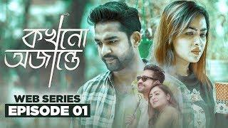 Kokhono Ajante | কখনো অজান্তে | Web Series | EP-01 | Tanha Tasnia | S N Joney | Swaraj Deb