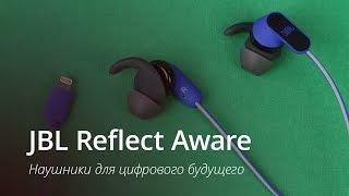 JBL Reflect Aware - наушники для цифрового будущего
