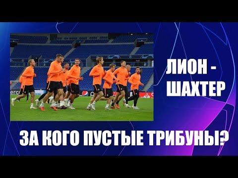 Лига чемпионов Лион - Шахтер: накануне матча