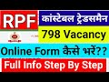 RPF Constable Ancillary Recruitment  2019 - How to fill your application Form Online!!
