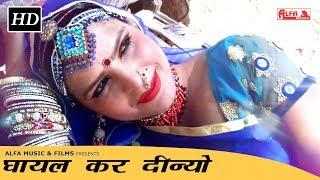 Ghayal Kar Dinyo Marwadi Song Rekha Shekhawat Dance Alfa Music & Films & Films