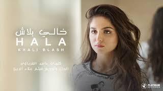 اغنية حلا الترك (خالي بلاش)جديدة