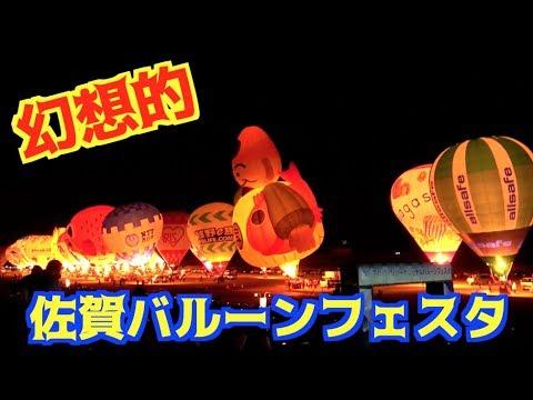 佐賀最大のお祭りバルーンフェスタにバイクで行ってきた!