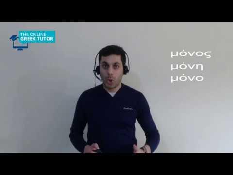 Greek lesson: How to use the adjective ''μόνος, μόνη, μόνο''!