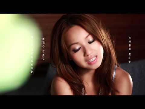 [獨家首播] 鄭融 Stephanie Cheng - 非凡人生 Official MV - 官方完整版 {HD}