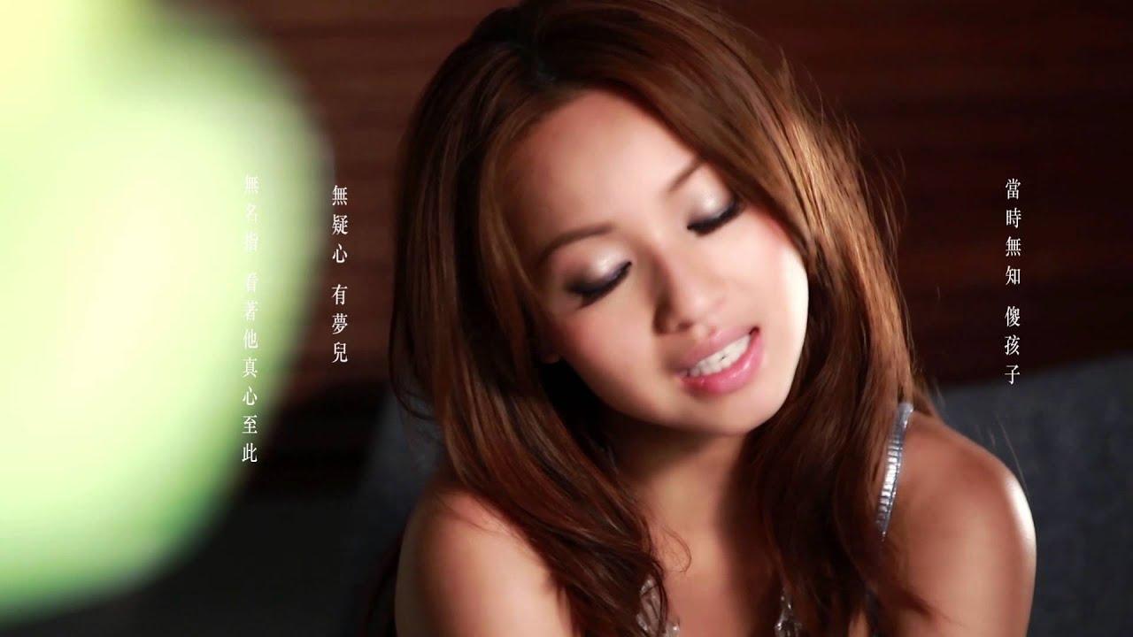 [獨家首播] 鄭融 Stephanie Cheng - 非凡人生 Official MV - 官方完整版 {HD} - YouTube