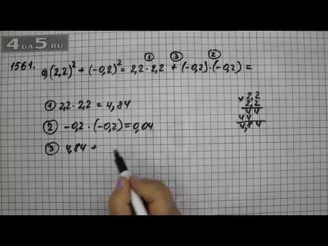 Упражнение 1281. Математика 6 класс Виленкин Н.Я.