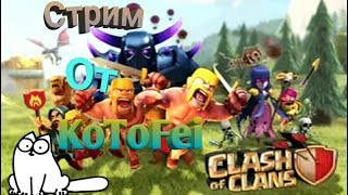 Clash of Clans 2 АКК