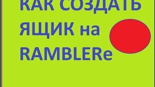 Как создать почтовый ящик на RAMBLER.RU