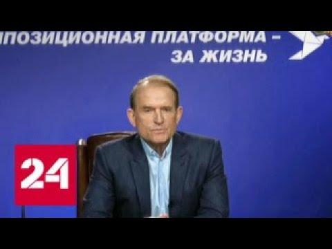 Виктор Медведчук: наша