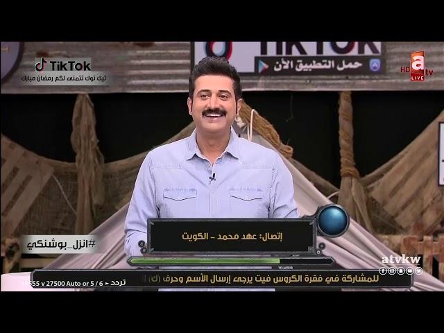 انزل بوشنكي مع ليلى عبدالله وفيصل دشتي حلقة 23