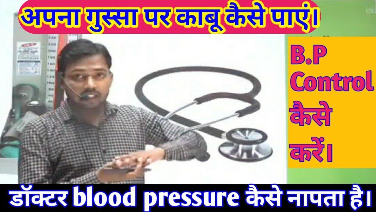 अपना गुस्सा को कैसे control करें//High Blood pressure/Hypertension/Nucleus Health