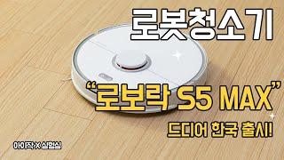 로봇청소기 로보락 S5…