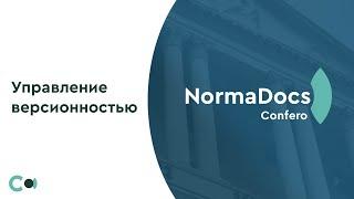 NormaDocs for Creatio №1: Управление версионностью