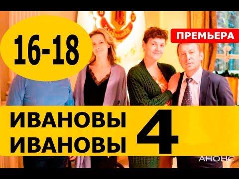 Ивановы-Ивановы   4 Сезон   16,17,18СЕРИЯ(сериал 2020). Анонс и дата выхода