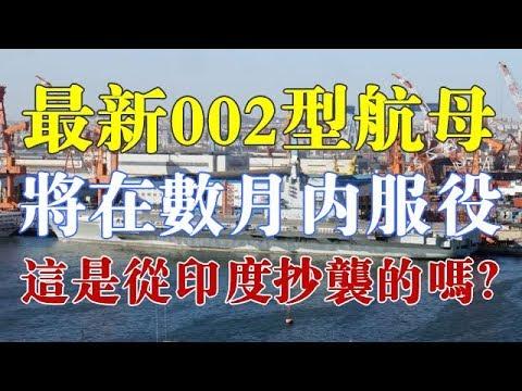 最新的002型航母将在数月内服役,外国人:这是从印度抄袭的吗?