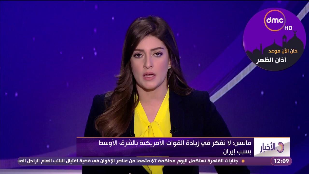 الأخبار - أهم الاخبار السياسية المحلية والعالمية والرياضية فى موجز أخر الثانية عشر- 4-2-2017