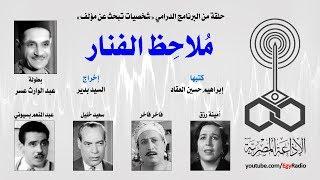 شخصيات تبحث عن مؤلف׃ مُلاحِظ الفنار ˖˖ عبد الوارث عسر
