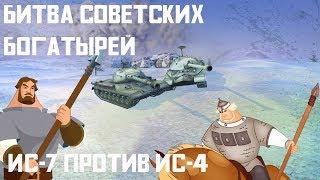WOT Blitz - ИС-7 против ИС-4. Какой советский тяж качать?