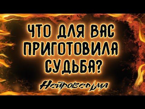 Что для Вас приготовила судьба? | Таро онлайн | Расклад Таро | Гадание Онлайн