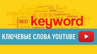 Как добавить ключевые слова для канала youtube