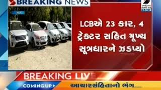 Luxurious car theft scandal Caught from Patan ॥ Sandesh News TV