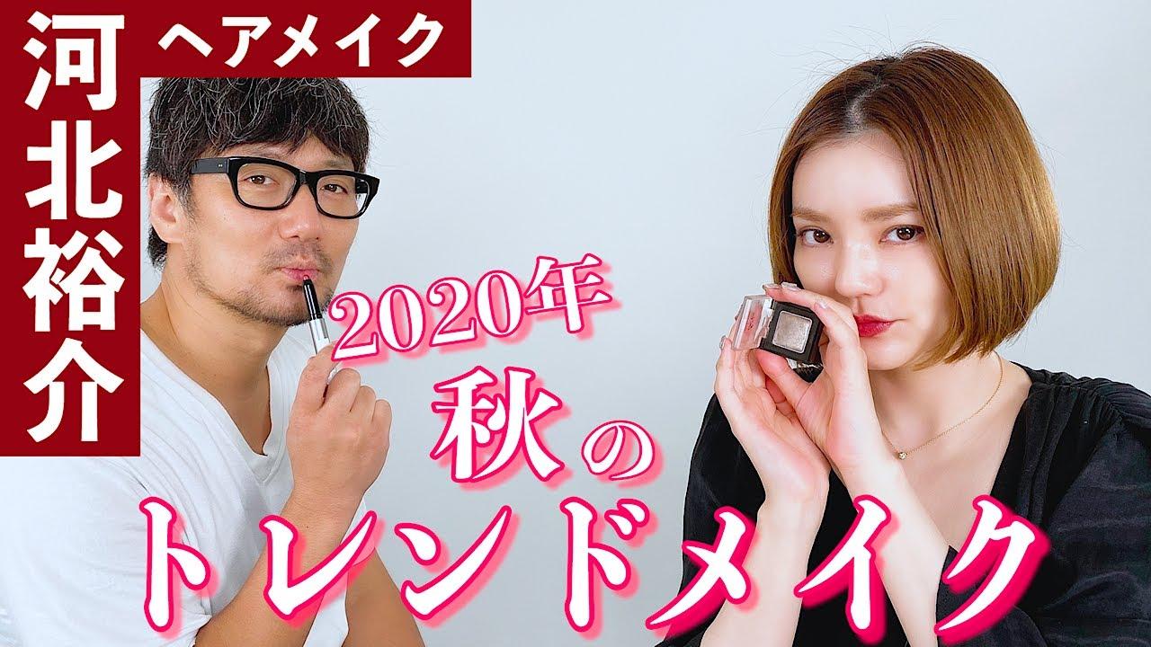 【河北メイク】2020年秋のトレンド顔の作り方【最新版】
