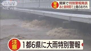 関東で大雨特別警報 台風19号あと数時間で上陸か(19/10/12)