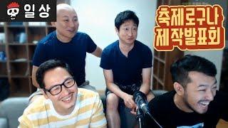 【침착맨】 SBS Plus 새예능 '축제로구나' 출연진 제작발표회