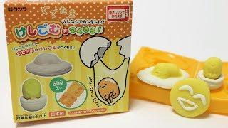 Gudetama DIY Eraser Making Kit KUTSUWA Eraser Clay Kit