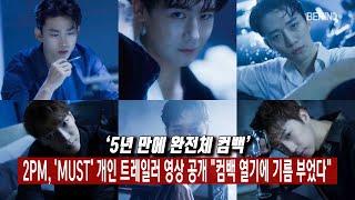 """2PM, 'MUST' 개인 트레일러 영상 공개 """"컴백 열기에 기름 부었다"""" [비하인드]"""