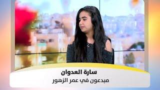 سارة العدوان - مبدعون في عمر الزهور