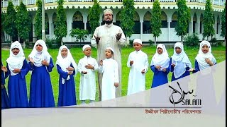 Islamic Song: Salam   Moshiur Rahman   Bangla Gojol By Ujjibon Shilpigosthi