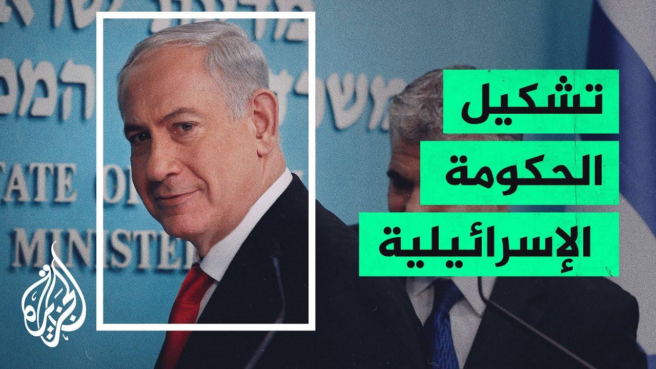 تشكيل الحكومة الإسرائيلية في ظل التصعيد العسكري  - نشر قبل 3 ساعة