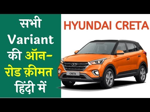 2019-2020 Hyundai Creta All Model [BASE : TOP] On-Road Price in India | Creta all Variants price