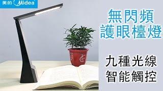 【WitsPer智選家】美的Midea慧光LED充電檯燈