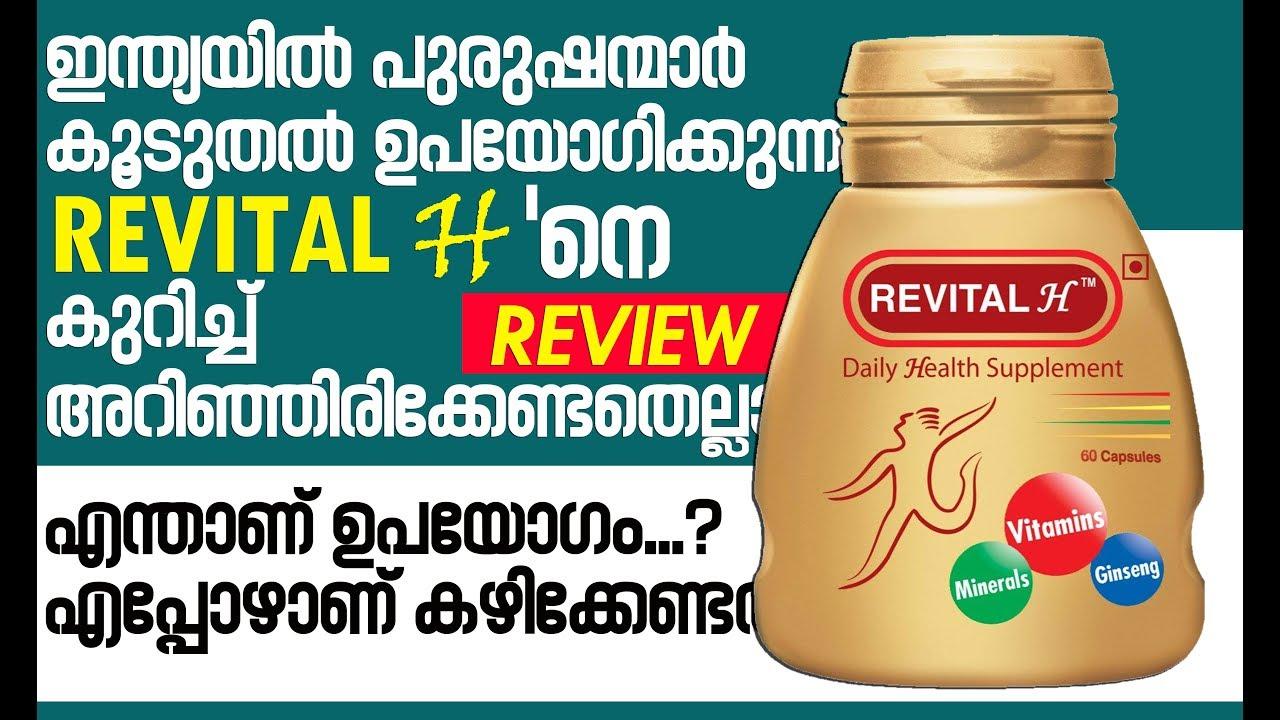 Revital H Capsule എപ്പോഴാണ് കഴിക്കേണ്ടത് | എത്ര ദിവസം ...