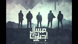 Massar Egbari - Ennak Teteer / انك تطير - مسار إجباري