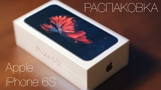 распаковка  Apple iPhone 6S 64GB  unboxing